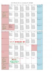 2017年 エクーラ松戸校レッスンカレンダー