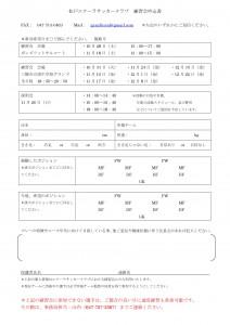 松戸エクーラサッカークラブ練習会申込書