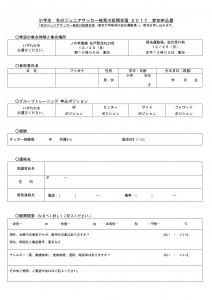 2017-1225 冬の検見川合宿 申込書(画像ファイル)-表001