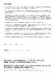 2017-1225 冬の検見川合宿 申込書(画像ファイル)-裏002