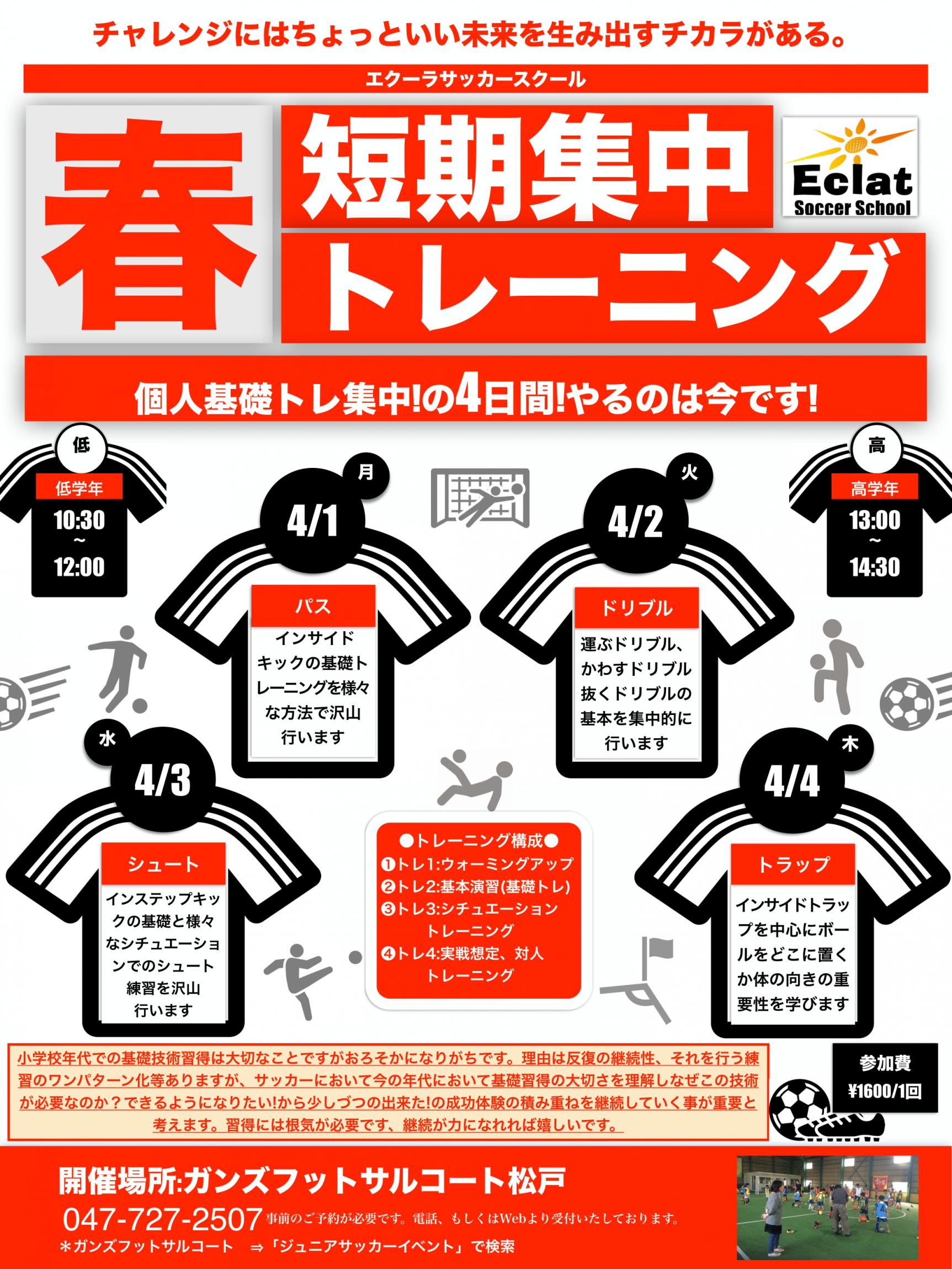 春の短期集中トレーニング開催 4/1~4/4