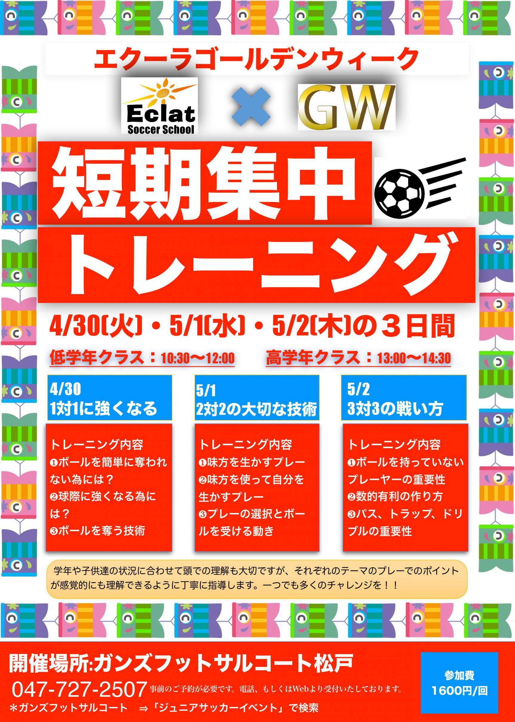 『GW企画第1弾』短期集中トレーニング4月30日(火)〜5月2日(木)