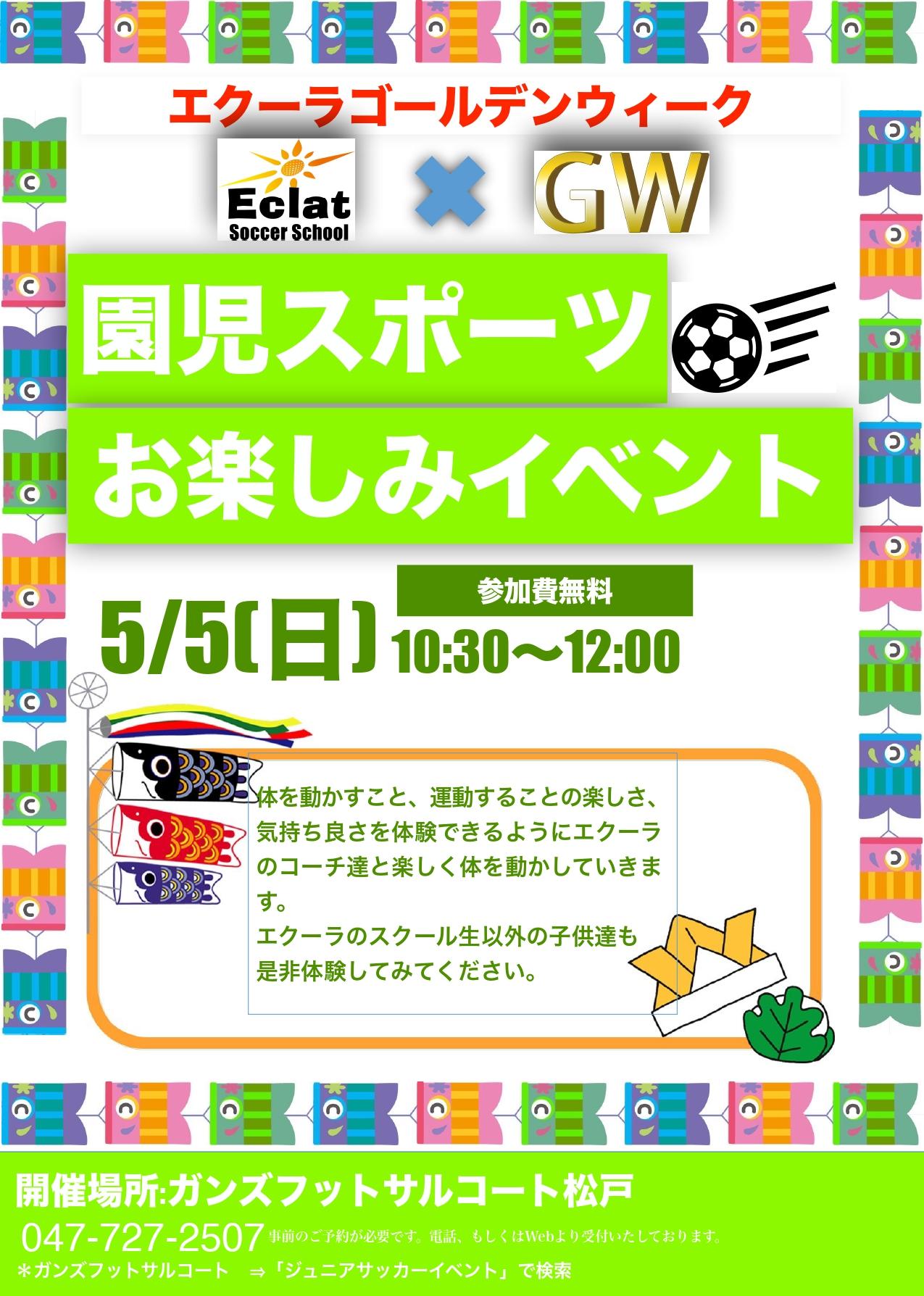 『GW企画第3弾』園児スポーツお楽しみイベント 5月5日(日)