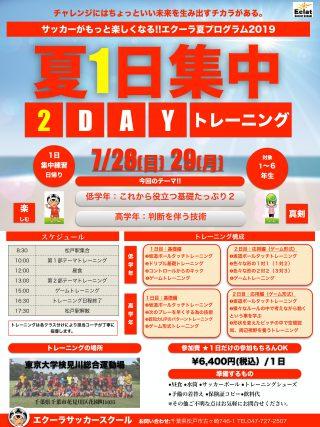 夏2DAY開催 1日集中トレーニングin検見川グラウンド