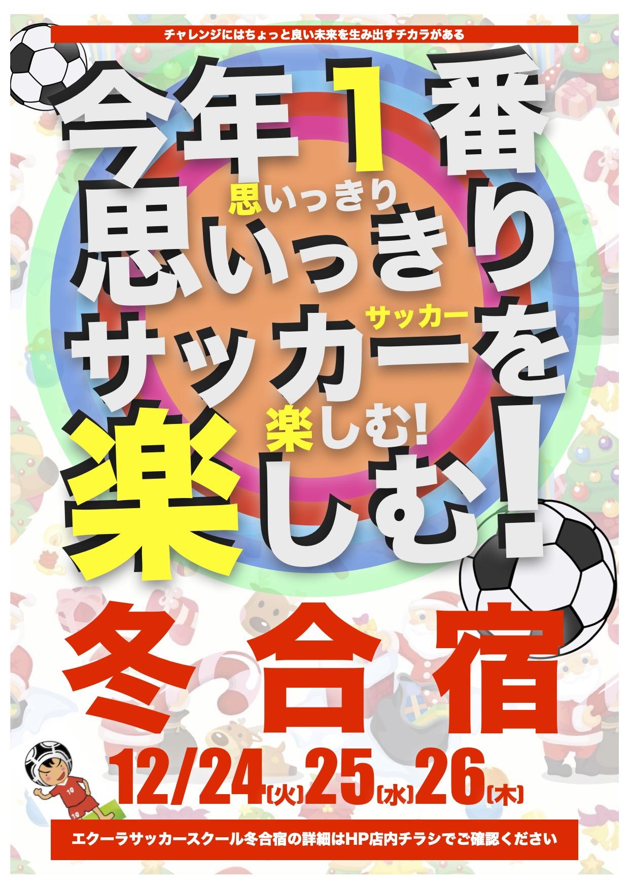 エクーラサッカースクール2019冬合宿12月24・25・26日開催!